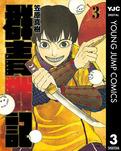 群青戦記 グンジョーセンキ 3-電子書籍