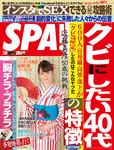 週刊SPA! 2015/7/14号-電子書籍
