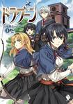 ドラグーン ~竜騎士への道~ 1【電子版書き下ろし付】-電子書籍