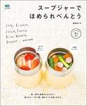 スープジャーでほめられべんとう-電子書籍