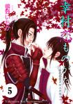 幸村恋ものがたり~赤色恋愛クロニクル~ 5巻-電子書籍