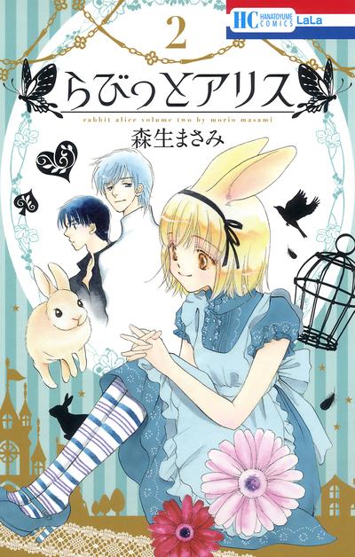 らびっとアリス 2巻-電子書籍