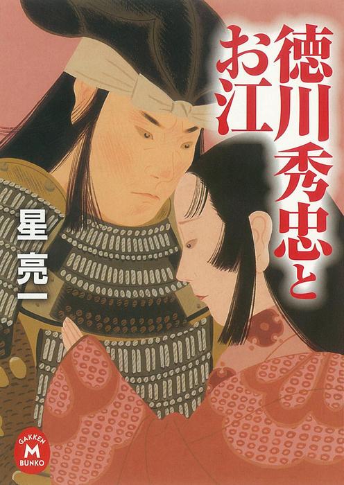 徳川秀忠とお江-電子書籍-拡大画像