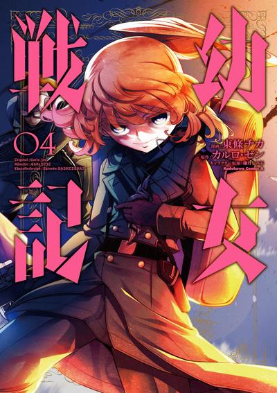 幼女戦記(4)-電子書籍