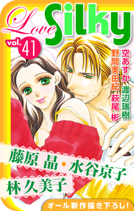 Love Silky Vol.41-電子書籍-拡大画像