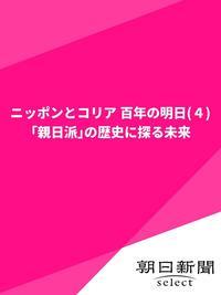 ニッポンとコリア 百年の明日(4) 「親日派」の歴史に探る未来-電子書籍