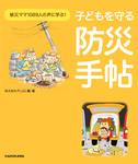 子どもを守る防災手帖-電子書籍