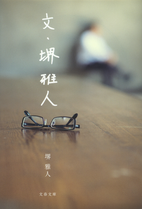 文・堺雅人拡大写真