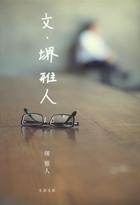 「文・堺雅人(文春文庫)」シリーズ
