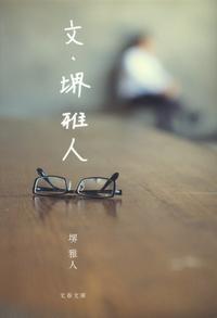 文・堺雅人-電子書籍