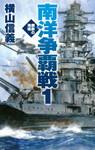 鋼鉄の海嘯 南洋争覇戦1-電子書籍