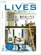 「LiVES【定期版】」シリーズ