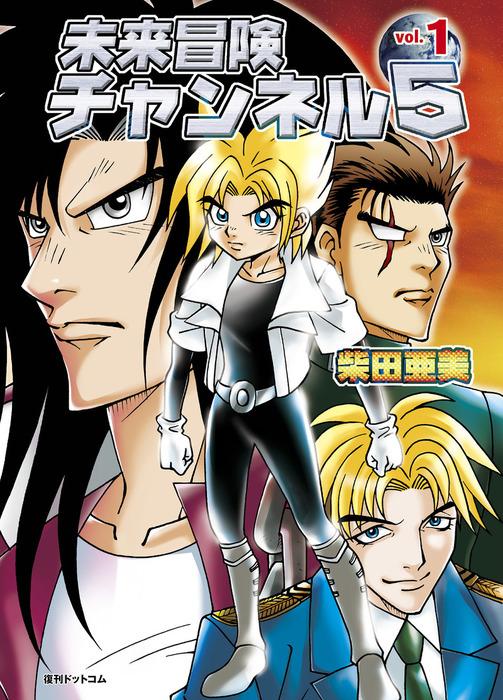 未来冒険チャンネル5 Vol.1-電子書籍-拡大画像