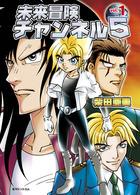 「未来冒険チャンネル5(復刊ドットコム)」シリーズ