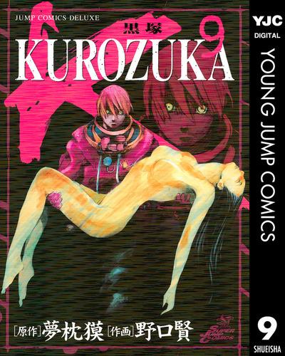 KUROZUKA―黒塚― 9-電子書籍