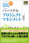 パーソナルプロジェクトマネジメント-電子書籍