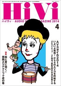 HiVi (ハイヴィ) 2014年 04月号