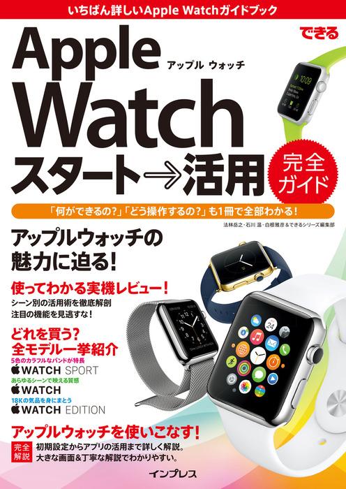 できるApple Watch スタート→活用 完全ガイド拡大写真