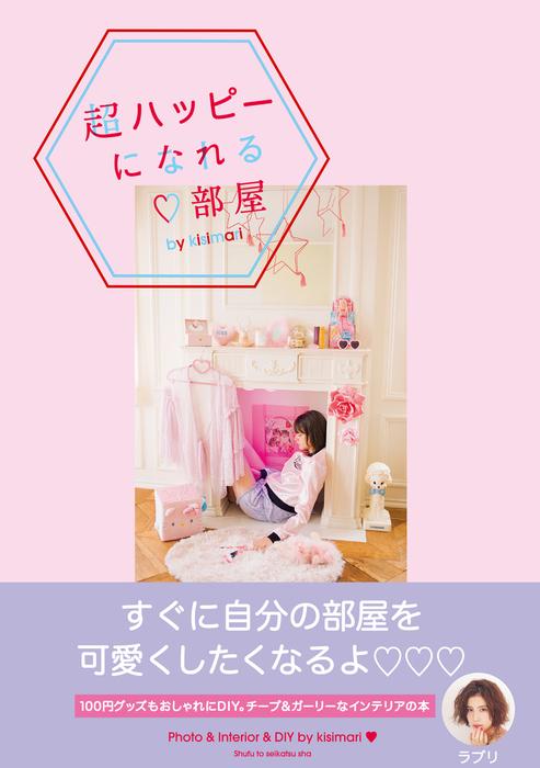 超ハッピーになれる 部屋 by kisimari-電子書籍-拡大画像