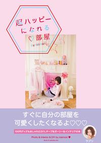 超ハッピーになれる 部屋 by kisimari-電子書籍