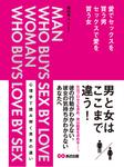 愛でセックスを買う男・セックスで愛を買う女(あさ出版電子書籍)-電子書籍