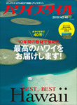 ハワイスタイル No.40-電子書籍