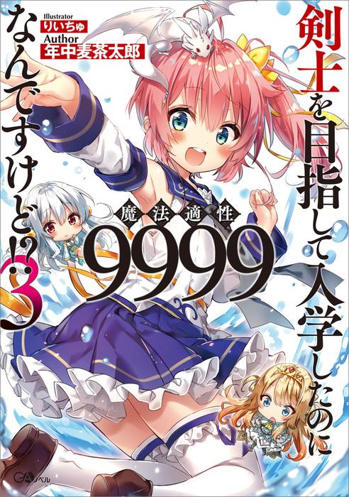 剣士を目指して入学したのに魔法適性9999なんですけど!?3-電子書籍-拡大画像