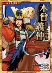 コミック版 日本の歴史 源平武将伝 木曾義仲-電子書籍