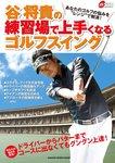 谷将貴の練習場で上手くなるゴルフスイング-電子書籍