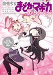 魔法少女まどか☆マギカ ほむらリベンジ! 2巻-電子書籍