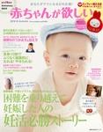 赤ちゃんが欲しい 2016 秋 Autumn-電子書籍