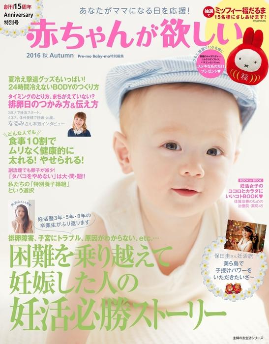 赤ちゃんが欲しい 2016 秋 Autumn-電子書籍-拡大画像
