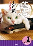 猫侍 玉之丞写真集-電子書籍