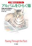 アルバムをひらく猫-電子書籍