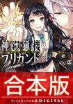 【合本版】神鎧猟機ブリガンド 全4巻-電子書籍