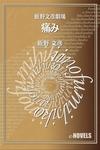 飯野文彦劇場 痛み-電子書籍