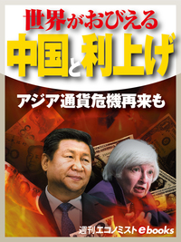 世界がおびえる中国と利上げ