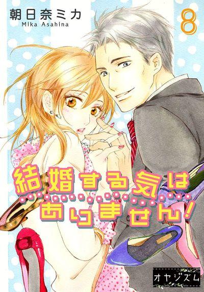 結婚する気はありません! 8-電子書籍