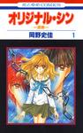 オリジナル・シン -原罪- 1巻-電子書籍