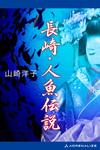 長崎・人魚伝説-電子書籍