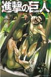 進撃の巨人(7)-電子書籍
