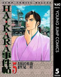 HAIKARA事件帖 5-電子書籍