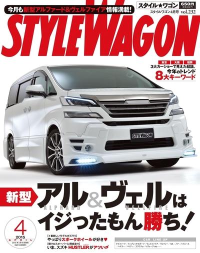 STYLE WAGON 2015年4月号-電子書籍