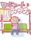 ロボニートみつお(3)-電子書籍