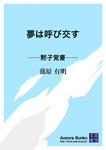 夢は呼び交す ――黙子覚書――-電子書籍