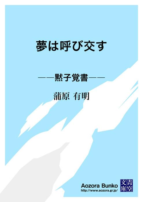 夢は呼び交す ――黙子覚書――拡大写真