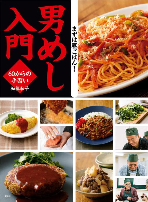 男めし入門 60からの手習い-電子書籍-拡大画像