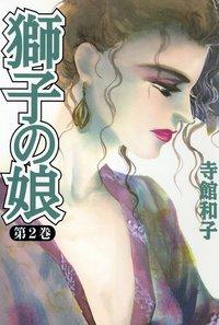 獅子の娘2-電子書籍