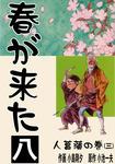 春が来た 8 人菖蒲の巻【三】-電子書籍