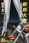 処刑大陸-電子書籍